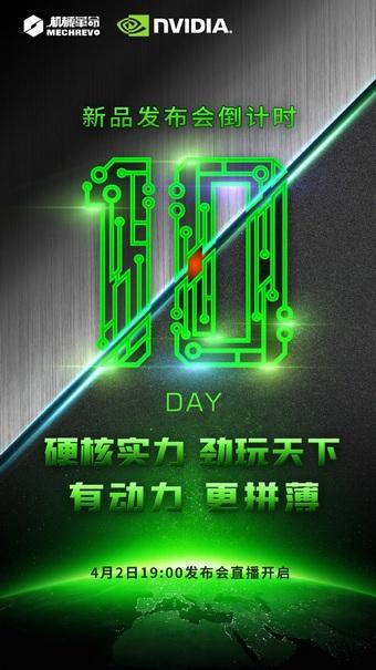 nvidia представит мобильные geforce rtx super ближайшие дни