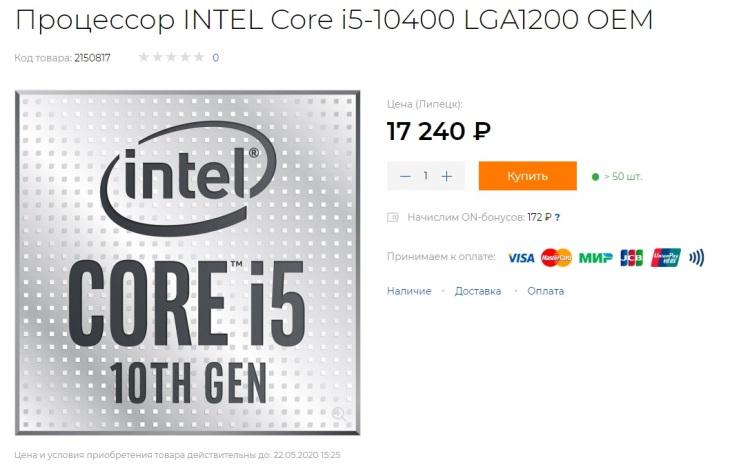 В России начались продажи процессоров Intel Comet Lake-S, но не тех, которых ждали