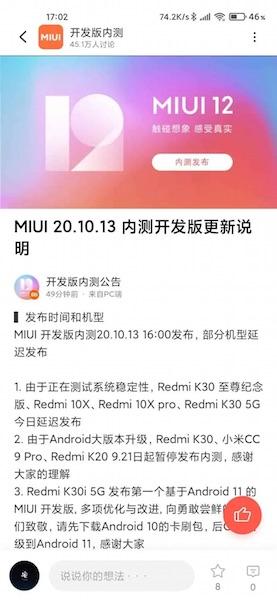 Xiaomi обновила Redmi K30i 5G до Android 11. На очереди остальные смартфоны среднего уровня