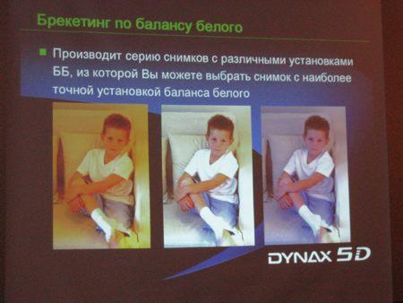 Система автофокуса Dynax5D обеспечивает точность фокусировки благодаря схеме автофокусировки с центральным датчиком...
