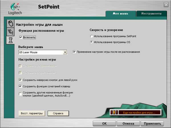 Программное обеспечение SetPoint