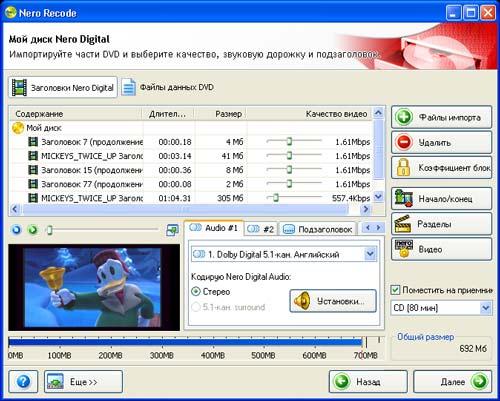 Программы. Скачать Nero 7 Ultra Edition + Ключ бесплатно