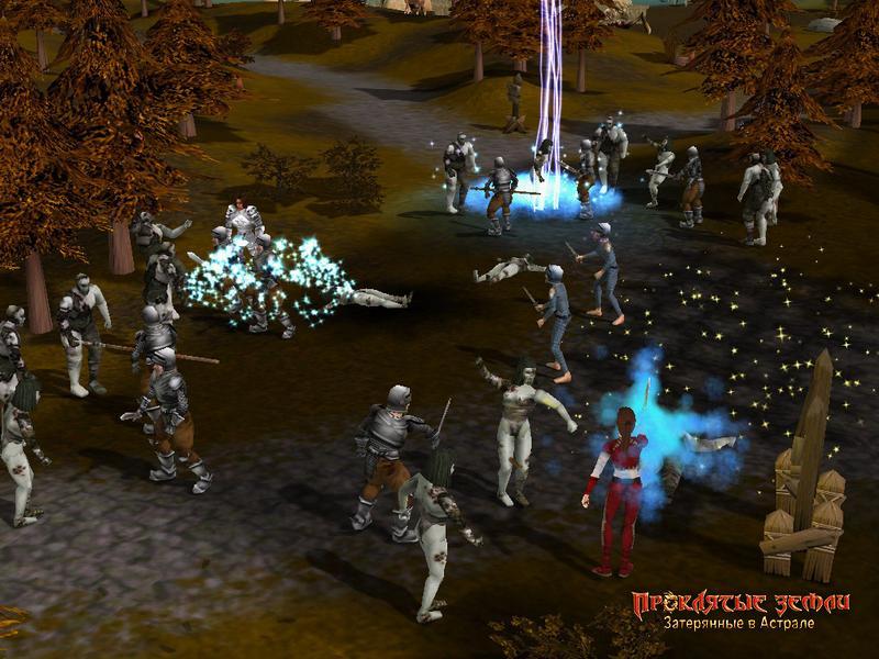 Скриншоты для игры Проклятые Земли Затерянные в Астрале.