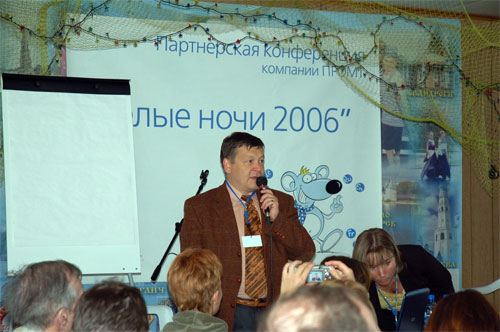 конференция - Белые ночи 2006