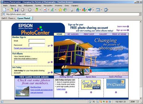 Сайт Epson Photo - фотоальбом в Интернете