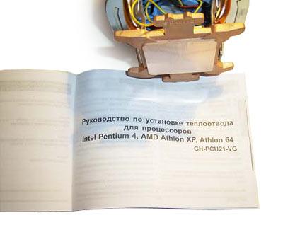 Manual 3D Cooler