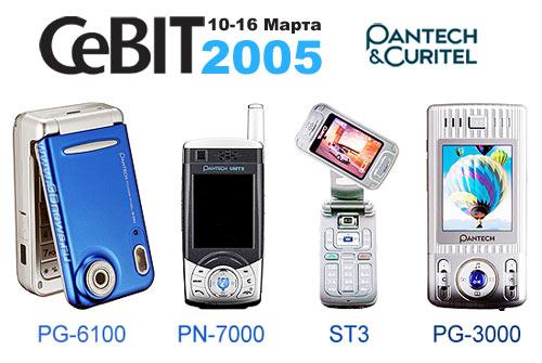 Pantech на CeBIT2005