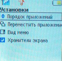 меню телефона 1
