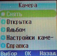 меню телефона 3