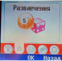 меню телефона 4
