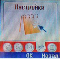меню телефона 5