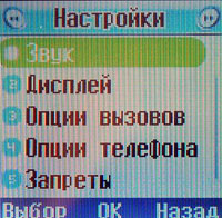 меню телефона 6