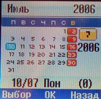 меню телефона 7