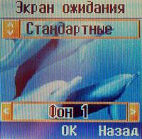 меню телефона 9